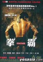 Ong Bak AKA: Muay Thai Warrior (Hong Kong Version)