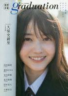 Graduation 2020 Koko Sotsugyo