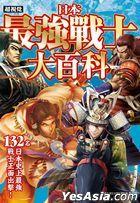 Chao Shi Jue  Ri Ben Zui Qiang Zhan Shi Da Bai Ke :132 Ming Shi Shang Zui Qiang Zhan Shi Zheng Mian Chu Ji !