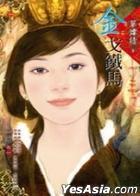 Zhen Ai Xiao Shuo 3311 -   Jin Xiu Qian Cheng Zhi Yi : Jin Ge Tie Ma