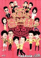 I Love Hong Kong 2012 (DVD) (Hong Kong Version)