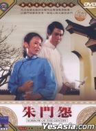 Sorrow Of The Gentry (DVD) (Taiwan Version)