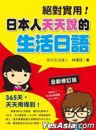 Jue Dui Shi Yong ! Ri Ben Ren Tian Tian Shuo De Sheng Huo Ri Yu [ Quan Xin Xiu Ding Ban ] ( Fu Yi PianMP3 )