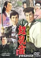 Shin Shokoku Beni Kujaku Vol. 1   (Japan Version)