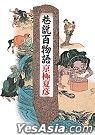 Xiang Shuo Bai Wu Yu