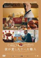 The Cakemaker (DVD) (Japan Version)