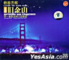 Gather The Super Stars Entering San Francisco The Same Song Global Music Fans Party (China Version)