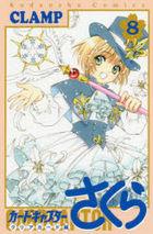 Cardcaptor Sakura: Clear Card (8)
