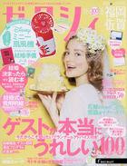 Zexy Fukuoka/Saga Edition 15635-08 2020