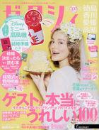 Zexy Tokushima.Kagawa.Ehime.Kouchi Edition 05673-08 2020
