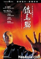 Iron Monkey (DVD) (Digitally Remastered) (Hong Kong Version)