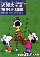Happiness is Peanuts: Team Snoopy (DVD) (Taiwan Version)