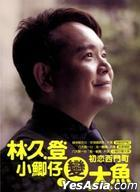 Xiao Ji Zi Bian Da Yu