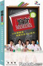 Buzz Go Go Go 8 (DVD) (Ep.1-13) (PTS TV Program) (Taiwan Version)