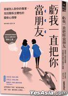 Kui Wo Yi Zhi Ba Ni Dang Peng You : Ju Jue Bie Ren Dui Ni De Shang Hai , Zhao Hui Guan Xi Zhu Ti Xing De Guan Xi Xin Li Xue