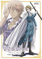 Ginyu Mokushiroku: Meine Liebe Vol.1 (Japan Version)