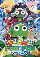 Keroro Gunso 3 The Movie - Keroro VS Keroro Tenku Daikessen de Arimasu! (DVD) (Normal Edition) (Japan Version)