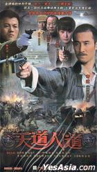 Tian Dao Ren Dao (H-DVD) (End) (China Version)
