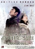 高海拔之恋II (2012) (DVD) (香港版)
