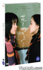 Hana and Alice (DVD) (Korea Version)