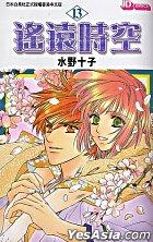 Harukanaru Toki No Nakade (Vol.13)