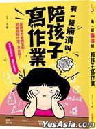 You Yi Zhong Beng Kui Jiao , Pei Hai Zi Xie Zuo Ye