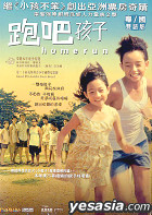 Homerun (DVD) (Hong Kong Version)