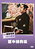 Shochiku Shin Kigeki Kanbi Fujiyama Kagoya Torimonochou (DVD) (Japan Version)