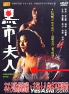 Underground Wife (Taiwan Version)