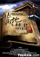 Cang Di Jin Shu 3  Liu Dao Huan Jing