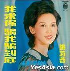 Wo Qiu Ni Pian Wo Pian Dao Di (Singapore Version)