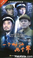 Yi Ge Hao Han Liang Ge Bang (H-DVD) (End) (China Version)
