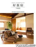 Hao Lu Su Bu Cang Si : Mei Hao De Lu Xing Cong Pin Wei Zhu Su Kai Shi Ba