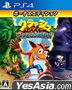Crash Bandicoot N. Sane Trilogy Bonus Edition (Bargain Edition) (Japan Version)