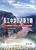 長江中游防洪新方略