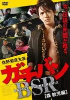 Gachiban Battle Scene Remix Mori Monji Hen (DVD) (Japan Version)
