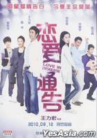 Love In Disguise (DVD) (China Version)