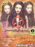 舒淇寫真 - 純色 (DVD) (美國版)