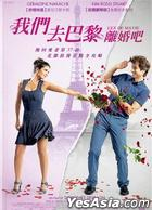 L'ex de ma vie (2014) (DVD) (Taiwan Version)