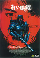 The Red Spectacles (DVD) (Japan Version)