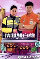 When Lanes Merge (DVD) (End) (English Subtitled) (TVB Drama)