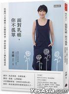 Mian Dui Ru Yan , Ni Bu Gu Dan : Kang Yan Dou Shi Mi Nuo Yu Shi Wei Yi Shi Zhuan Jia , Dai Ni Po Jie50 Ge Ru Yan Mi Si