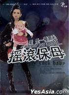 Rock Baby (DVD) (End) (Taiwan Version)