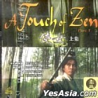 A Touch Of Zen (US Version)