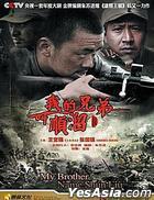 My Brother Name Shun Liu (DVD) (End) (China Version)