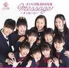Sakura Gakuin 2010nendo - message - (Normal Edition)(Japan Version)