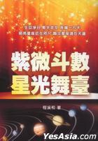 Zi Wei Dou Shu Xing Guang Wu臺