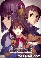 魔法使いの夜 (DVD 版) (日本版)