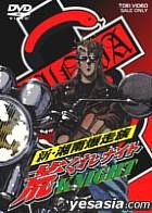 Shin Shonan Bakusozoku Arakure Knight  (Japan Version)