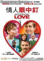 Accidental Love (2015) (Blu-ray) (Hong Kong Version)